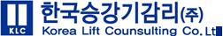 한국승강기감리(주)